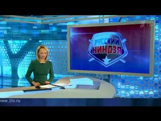 Антон Киселёв в проекте Русский ниндзя на Первом канале