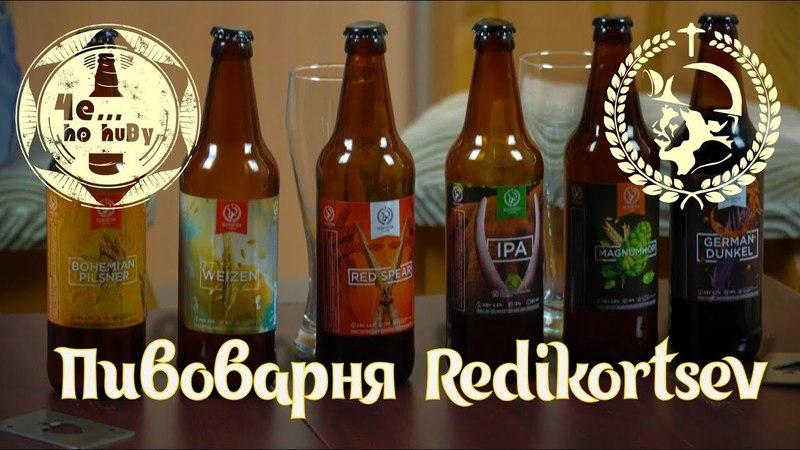 Че... по пиву!: ДИЧЬ выпуск. Пивоварня Redikortsev