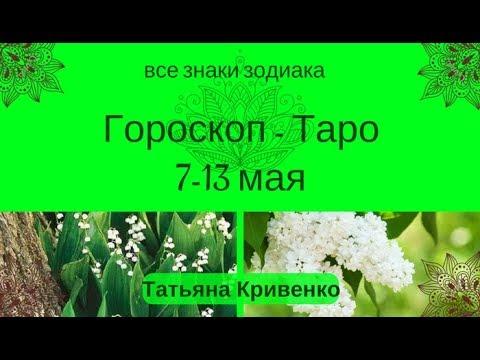 ГОРОСКОП ТАРО 💖 на Неделю с 7 по 13 МАЯ 2018 года☀️Для Всех Знаков Зодиака