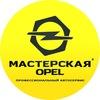 Мастерская OPEL