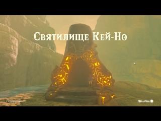 legend of zelda breath of the wild часть 4