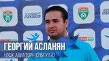 Георгий Асланян -