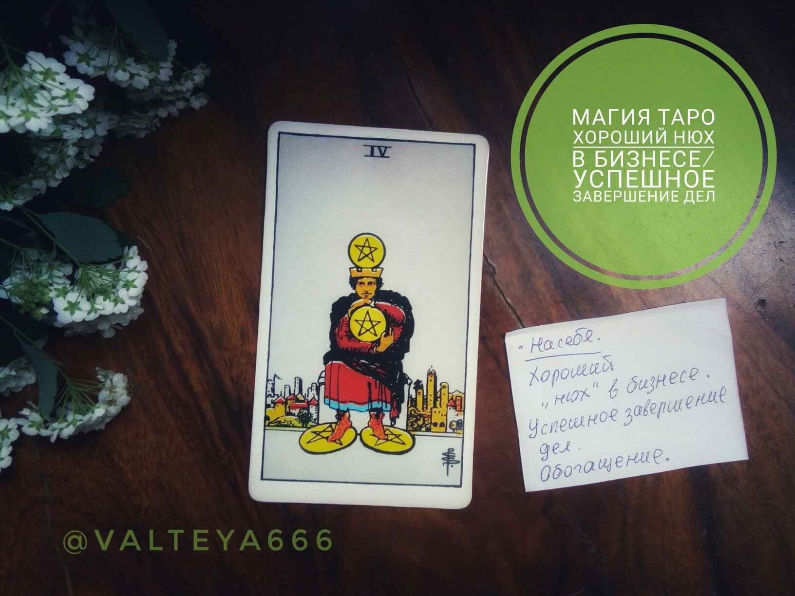 Хештег таро на   Салон Магии и мистики Елены Руденко ( Валтеи ). Киев ,тел: 0506251562  DC8qUYWTRN8