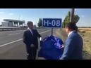 Сегодня в теплой и дружественной обстановке,Порошенко открыл дорожный знак