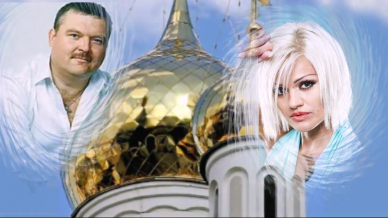 Тебе моя последняя любовь Ирина и Михаил Круг