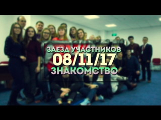 8/11/2017 #ВФТ2017 - Заезд участников. Знакомство.
