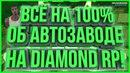 РАССКАЗЫВАЮ ВСЁ НА 100% ОБ АВТОЗАВОДЕ НА DIAMOND ROLE PLAY - GTA SAMP