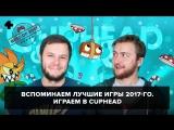 Лучшие игры 2017-го (05.12.17). Артём Комолятов и Антон Белый играют в Cuphead