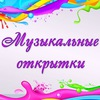 Музыкальные Открытки от Наталии Лебедевой