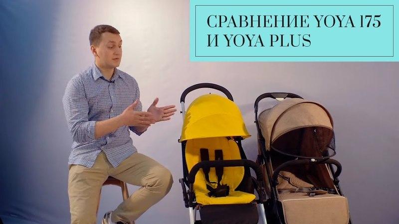 В чем разница YOYA PLUS и YOYA 175. Обзор колясок YOYA PLUS и YOYA 175 от Gugas