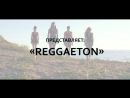 DANCE REGGAETON | Becky G Natti Natasha – Sin Pijama | Реггетон Тольятти | 71-17-17
