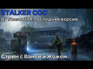 S.T.A.L.K.E.R. - Call of Chernobyl | Предпоследний Прощальный Стрим С Жожей
