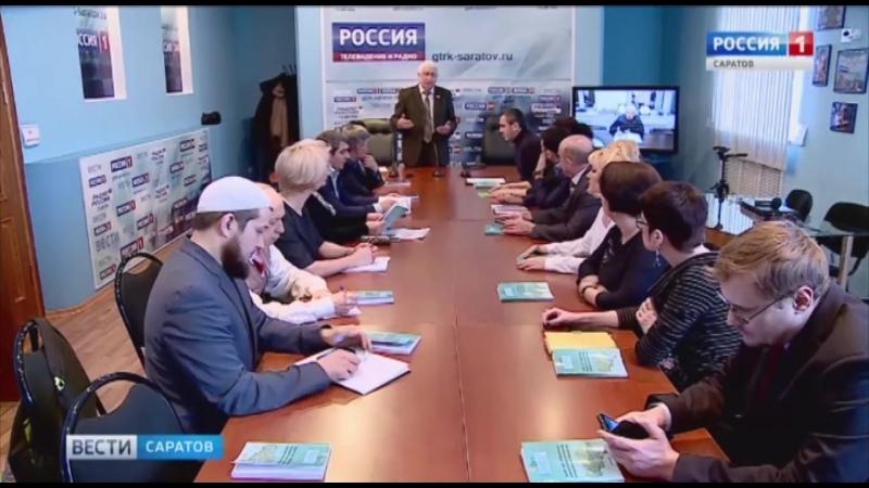 Педагогику межнациональных отношений обсудили на площадке ГТРК Саратов
