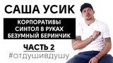 Саша Усик про ошибки молодости, воровство и спаринги с Ломой!