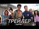 Беглецы Runaways 1 сезон Трейлер HD 1080