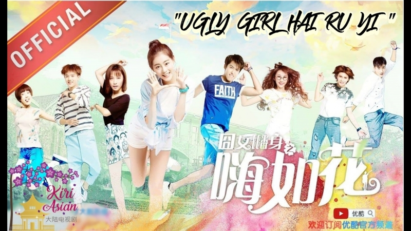 UGLY GIRL HAY RU YI 15