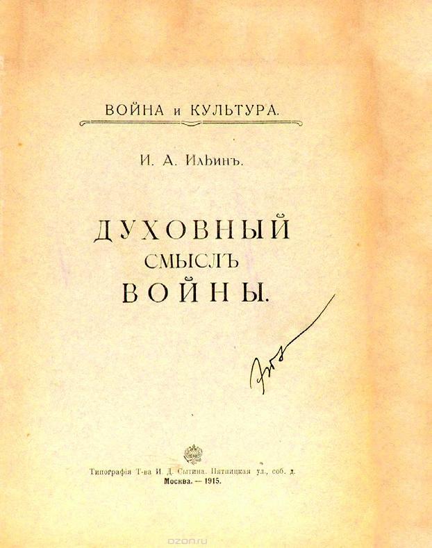 И. Ильин. Духовный смысл войны. 1915