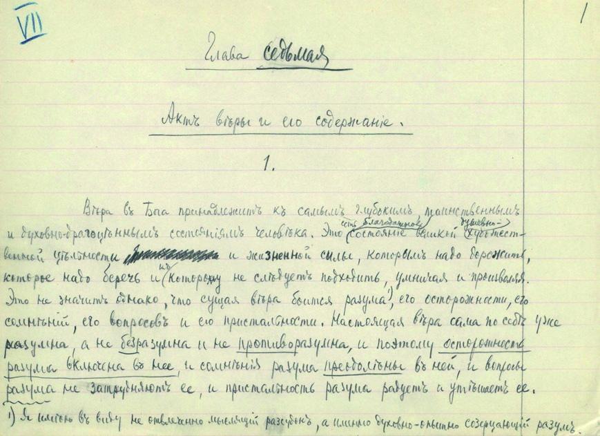 «Аксиомы религиозного опыта». Гл. 7. 1919–1951 гг. Научная библиотека МГУ