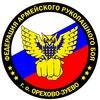 Федерация АРБ г.о. Орехово-Зуево
