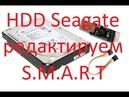 HDD Seagate Редактируем