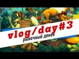 Vlog day#3 Рыночный денёк Combat Cars