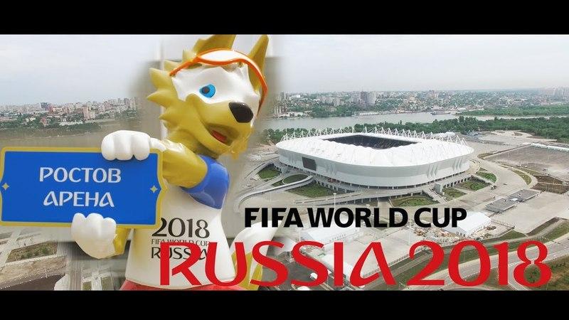 Стадион Ростов Арена на высоте, 2018