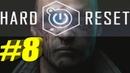 Hard Reset Extended Edition►Прохождение►Часть № 8► Военный Госпиталь Корпорации