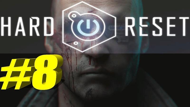 Hard Reset Extended Edition►Прохождение►Часть № 8►'' Военный Госпиталь Корпорации ''.