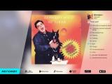 Демидыч - Не зевай (Альбом 2000 г)