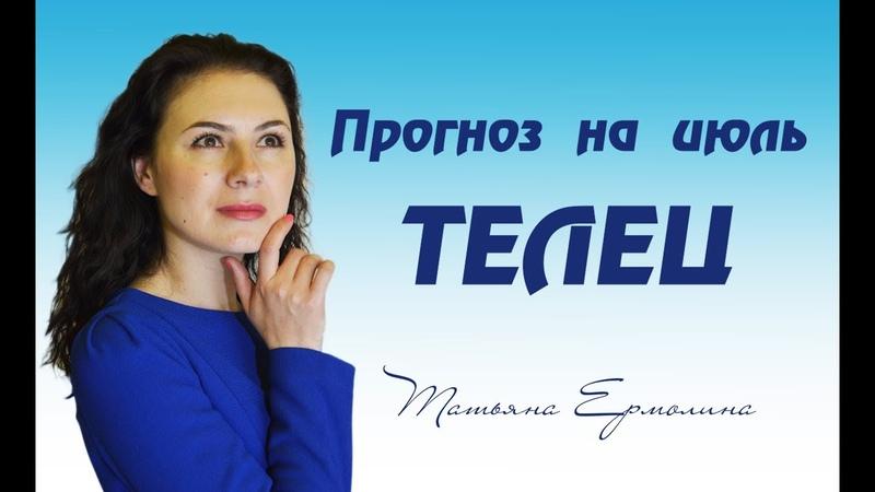 ♉ Что принесут Тельцам затмения июля Советы астролога