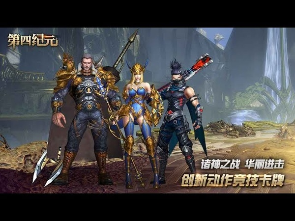 *EXCLUSIVE* 第四纪元 (Fourth Age) CBT
