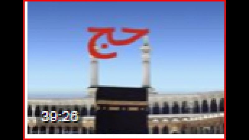 حج quran in English اWhat is Quran Quran is the word of God God sent down to the Prophet Mohammad p[حج