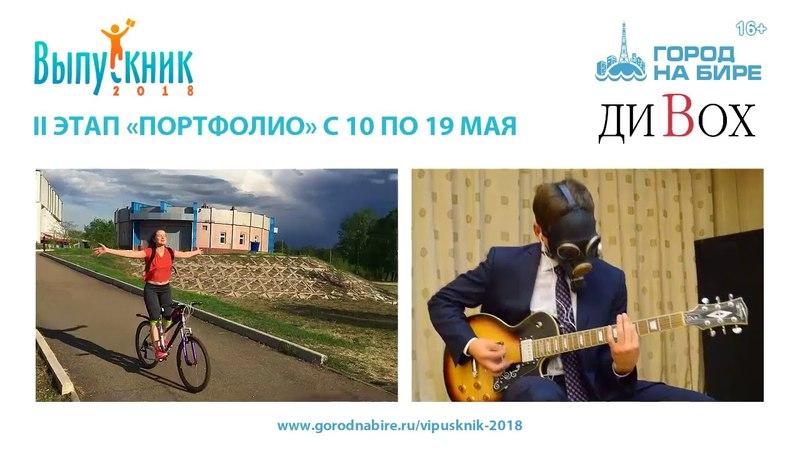 Суперконкурс «Выпускник-2018», 2 этап Портфолио