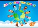 Всех деток и их родителей сегодня мы сердечно поздравляем с Днем защиты детей.!👨👩👦👦Пусть этот праздник несет вам радость, зво