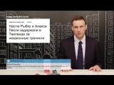 True Навальныи