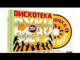 Лучшая Русская Дискотека =РУКИ ВВЕРХ №1= (DJ Alex Mega) =РУССКАЯ МУЗЫКА=RUSSIAN MUSIC=