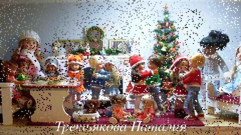 Cascabel - Кукольное Рождество и Новый год.
