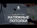 BOX365 apart-hotel / Рум тур / Натяжные потолки / До и после
