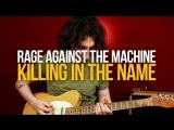 Как играть Rage Against the Machine RATM Killing In the Name на гитаре