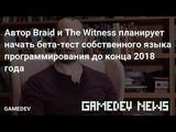 Создатель Braid и The Withness Создаёт свой язык программирования JAI Новости GameDev #1