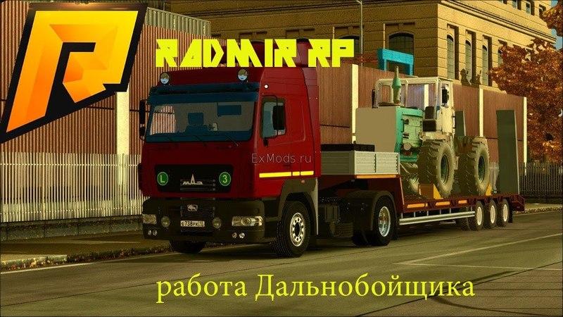 [СRMP] [Radmir RP 02] 3 Дальнобойщик.