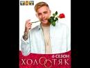 Холостяк 6 - Егор Крид