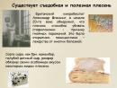 Филиал КГКОУ Алтайская общеобразовательная школа №1 г Рубцовск Шейн Егор 11 лет Номинация компьютерная графика