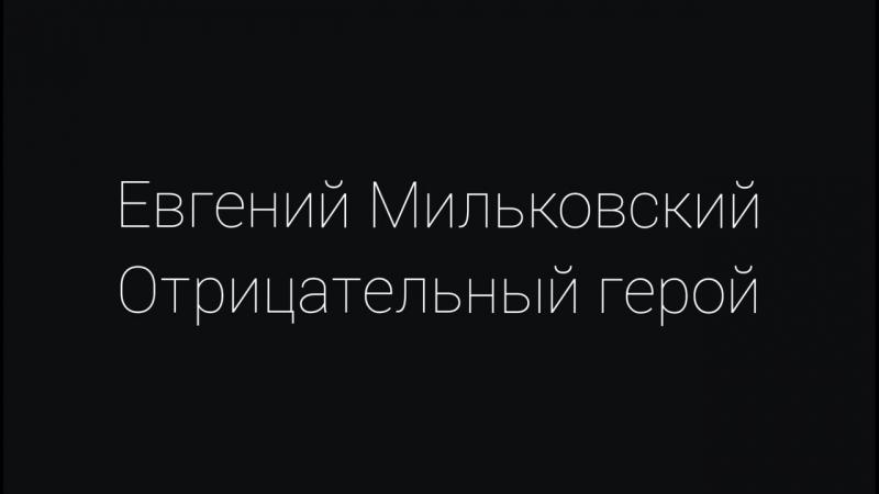 | ЕВГЕНИЙ МИЛЬКОВСКИЙ - ОТРИЦАТЕЛЬНЫЙ ГЕРОЙ | Сиреневый