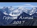 Горный Алтай 2017 К подножию Белухи