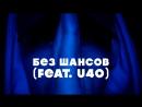 Finoman - Без шансов feat. U4O Audio