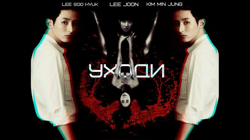 Lee Soo HyukKim Min JungLee JoonУходи