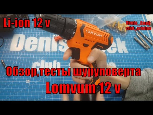 Обзор компактного шуруповерта Lomvum 12 в с Gearbest li-ion , Китайцы радуют нормальным качеством !