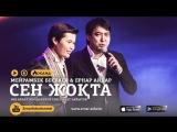 Мейрамбек Бесбаев & Ернар Айдар - Сен жоқта.mp4