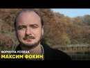 Максим Фокин. «Формула успеха»